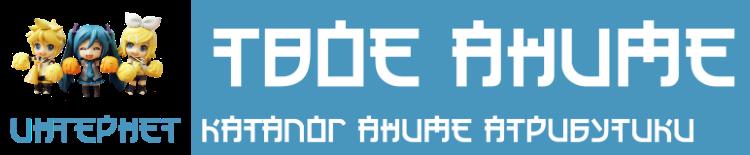 Твоё аниме - каталог аниме атрибутики.
